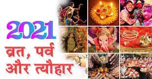 Yearly Calendar 2021: 2021 के प्रमुख व्रत और त्योहार