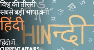 हिंदी भाषा: दुनिया में तीसरी सबसे अधिक बोली जाने वाली भाषा