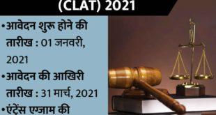 CLAT 2021: अब 9 मई नहीं 13 जून को होगी परीक्षाCLAT 2021: अब 9 मई नहीं 13 जून को होगी परीक्षा