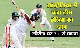 ब्रिसबेन में टीम इंडिया ने 3 विकेट से जीती सीरीज