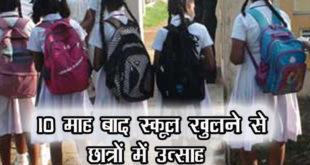 राजस्थान में 10 महीने बाद स्कूल खुले: 21 मार्च 2020 से थे बंद