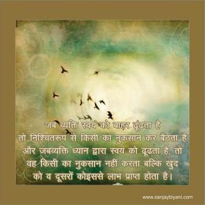 hindi positive thoughts