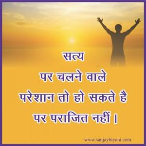 sanjay-biyani-quotes (3)